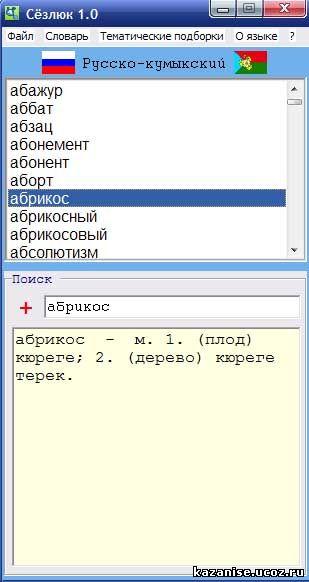 сосет сиськи переводчик с кумыкского на русский онлайн Салман Кхан